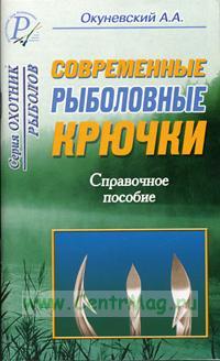 Современные рыболовные крючки. Справочное пособие