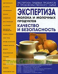 Экспертиза молока и молочных продуктов. Качество и безопасность. Учебно-справочное пособие