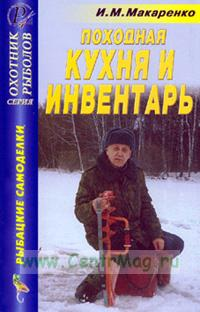 Походная кухня и инвентарь. Справочник