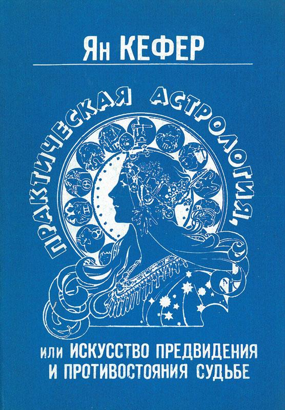 Практическая астрология, или Искусство предвидения и противостояния судьбе. В 5-ти кн. Кн. 4,5
