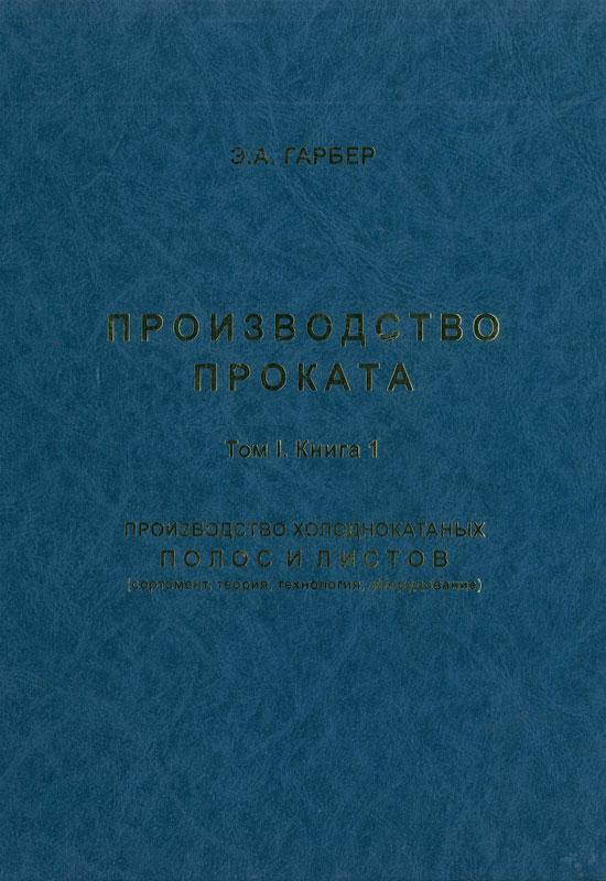 Производство проката. Том I. Книга 1. Производство холоднокатаных полос и листов (сортамент, теория, технология, оборудование)