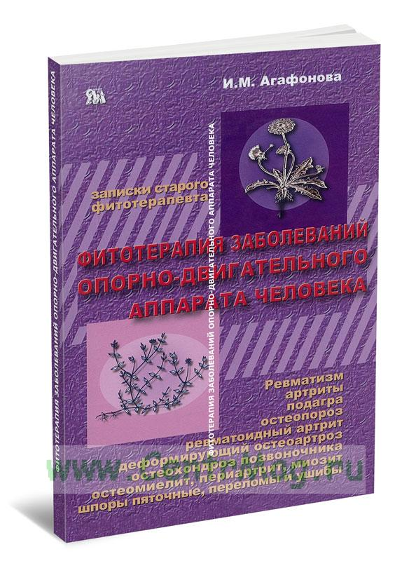 Фитотерапия заболеваний опорно-двигательного аппарата человека