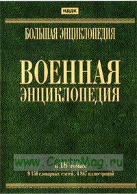 DVD Военная энциклопедия в 18 томах. Серия: Большая энциклопедия