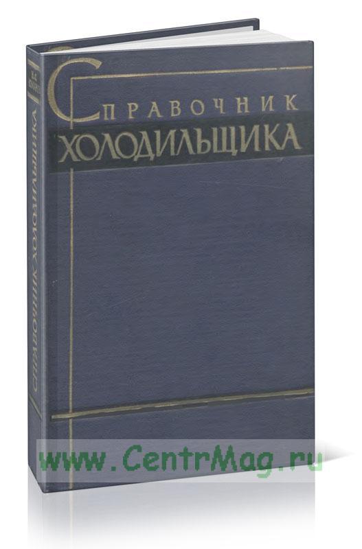 Справочник холодильщика (2-е издание, переработанное и дополненное)