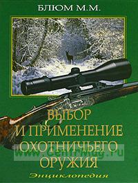 Выбор и применение охотничьего оружия. Энциклопедия