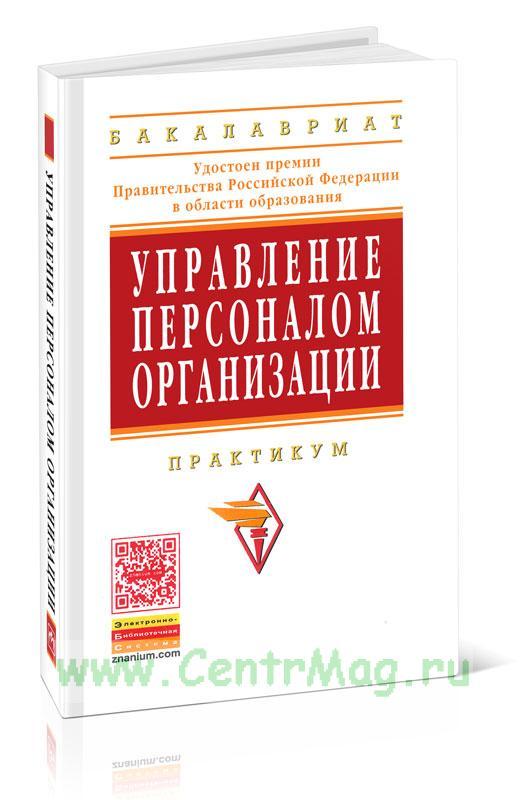 Управление персоналом организации. Практикум (2-е издание, переработанное и дополненное)