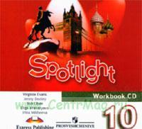 Английский язык. CD 10 класс (1 CD) Английский в фокусе (Workbook audio / к рабочей тетради)