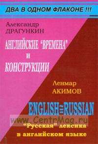 Английские