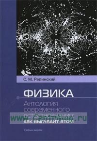 Физика. Антология современного естествознания. Как выглядит атом: учебное пособие