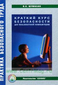 Краткий курс безопасности для пользователей компьютеров. Пособиие для работников. занятых эксплуатацией ПЭВМ и видеодисплейных терминалов, (4-е издание, переработанное и дополненное)