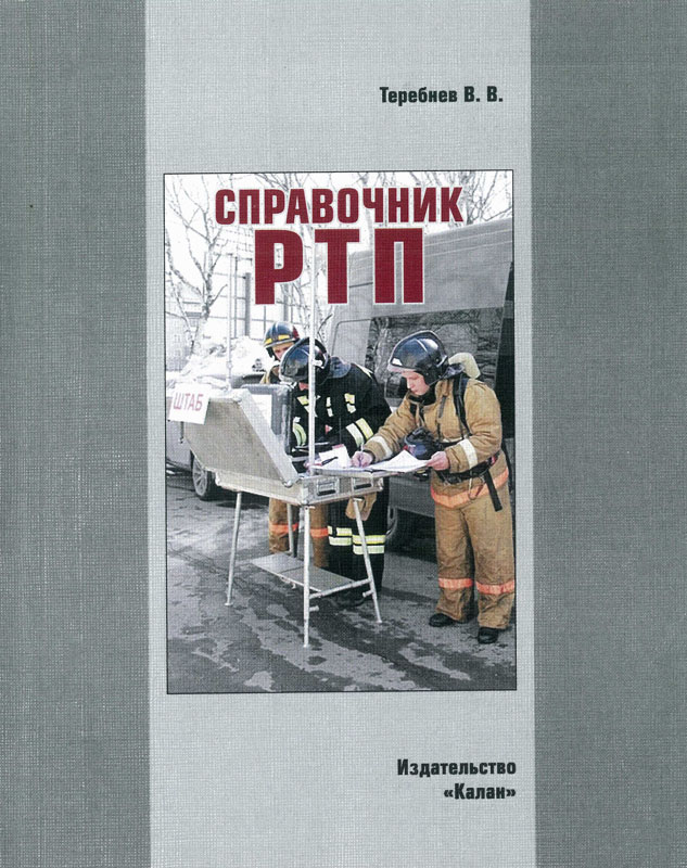 Справочник РТП (руководителя тушения пожара карманный)