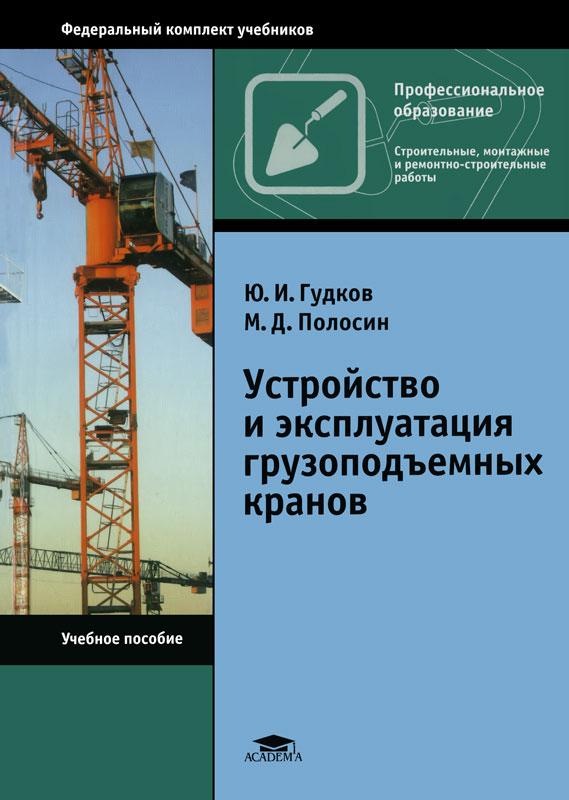 Устройство и эксплуатация грузоподъемных кранов: учебное пособие (2-е издание, стереотипное)