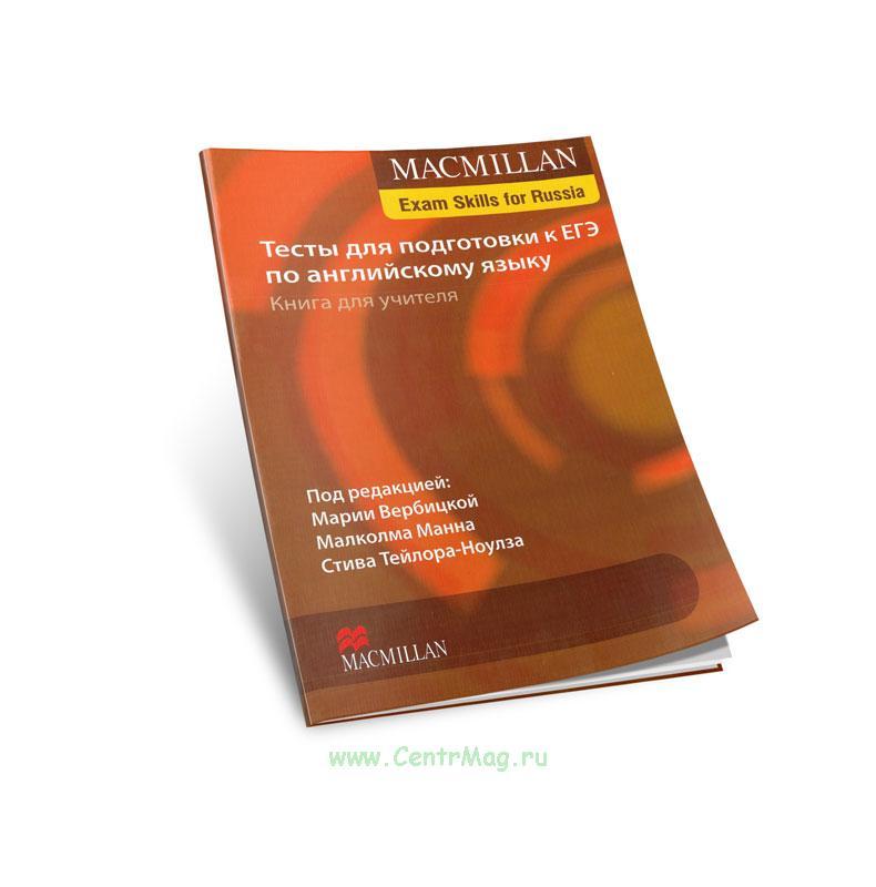 MACMILLAN Exam skills for Russia. Тесты для подготовки к ЕГЭ по английскому языку. Книга для учителя + СD