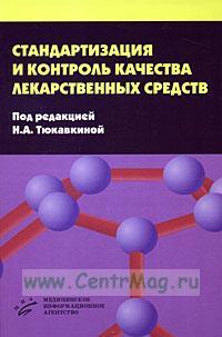 Стандартизация и контроль качества лекарственных средств