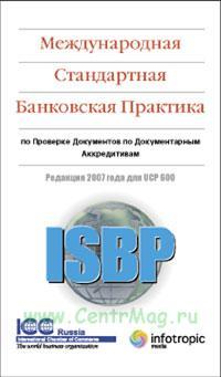 Международная стандартная банковская практика по проверке документов по документным аккредитивам. Редакция 2007 года для UCP 600
