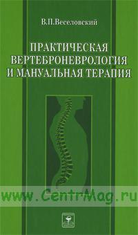 Практическая вертеброневрология и мануальная терапия (2-е издание)