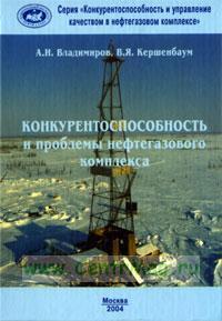 Конкурентоспособность и проблемы нефтегазового комплекса. Учебное пособие