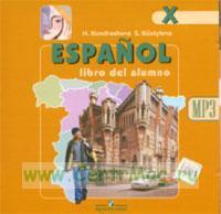 Испанский язык. CD 10 класс (1 CD mp3)