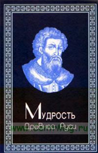 Мудрость Древней Руси