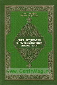 Свет мудрости в высказываниях имама Али