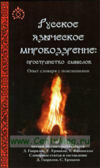 Русское языческое мировоззрение: пространство смыслов. Опыт словаря с пояснениями