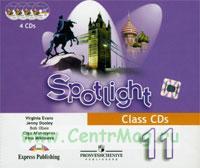 Английский язык. CD 11 класс (4 CD) Английский в фокусе (Class audio / Аудиокурс для занятий в классе)
