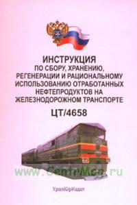 Инструкция по сбору, хранению, регенерации и рациональному использованию отработанных нефтепродуктов на железнодорожном транспорте. ЦТ/4658