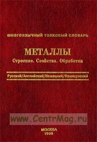 Многоязычный толковый словарь. Металлы. Строение. Свойства. Обработка.