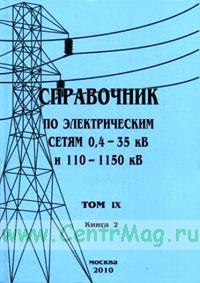 Справочник по электрическим сетям 0,4-35 кВ и 110-1150 кВ. Том IX. Книга 2