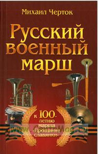 Русский военный марш. К 100-летию марша