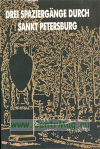 Drei spaziergange durch Sankt Peterburg. Три прогулки по Санкт-Петербургу (изд. 2-е)