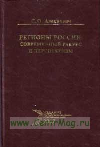Регионы России: современный ракурс и перспективы