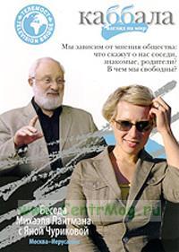 DVD Беседа Михаэля Лайтмана С Яной Чуриковой