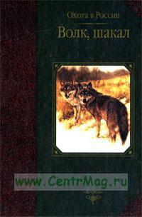 Волк, шакал. Охота в России