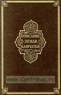 Описание земли Камчатки. В 2-х томах