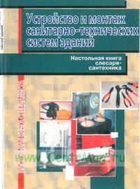 Устройство и монтаж санитарно-технических систем зданий. Настольная книга слесаря-сантехника