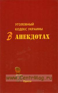 Уголовный кодекс Украины в анекдотах