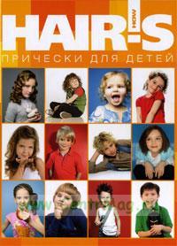 Прически для детей HAIRIS HOW