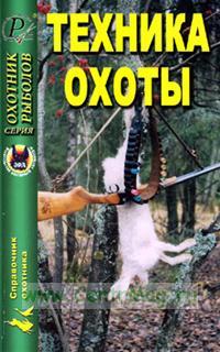 Техника охоты