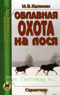 Облавная охота на лося. Справочник