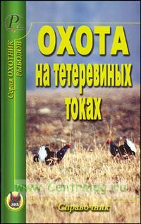 Охота на тетеревиных токах. Справочник