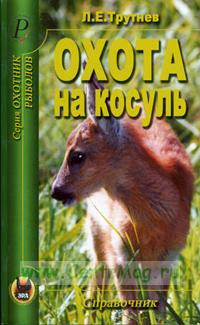 Охота на косуль. Справочник