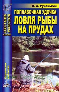 Поплавочная удочка. Ловля рыбы на прудах