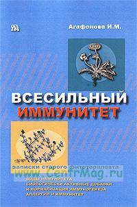 Всесильный иммунитет. Записки старого фитотерапевта
