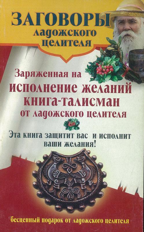 Заряженная на исполнение желаний книга-талисман от ладожского целителя
