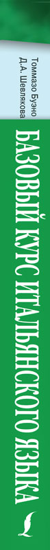 Базовый курс итальянского языка + CD