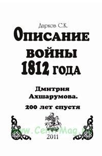 Описание войны 1812 года Дмитрия Ахшарумова. 200 лет спустя