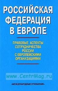 Российская Федерация в Европе: правовые аспекты сотрудничества России с европейскими организациями. Сборник статей