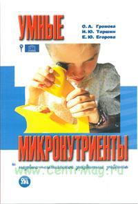 Умные микронутриенты. Микронутриенты и развитие нервно-психического развития ребенка