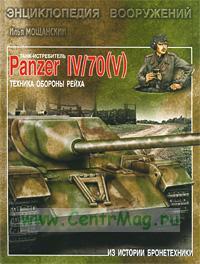 Танк-истребитель Panzer IV/70(V). Техника обороны рейха